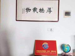 徐州市外贸公司进出口退税代办